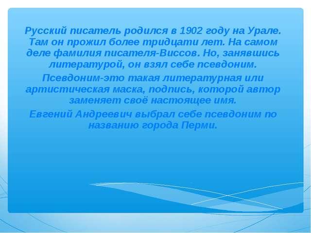 Русский писатель родился в 1902 году на Урале. Там он прожил более тридцати л...