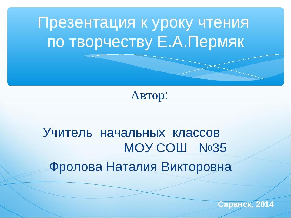 Презентация к уроку чтения по творчеству Е.А.Пермяк Автор: Учитель начальных...