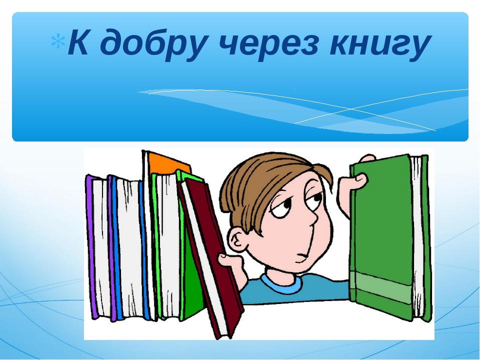 К добру через книгу