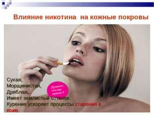 Влияние никотина на кожные покровы Сухая, Морщинистая, Дряблая, Имеет землис