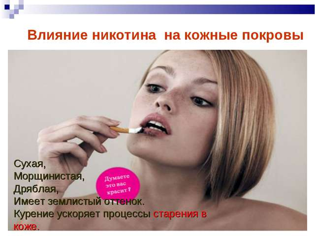 Влияние никотина на кожные покровы Сухая, Морщинистая, Дряблая, Имеет землис...