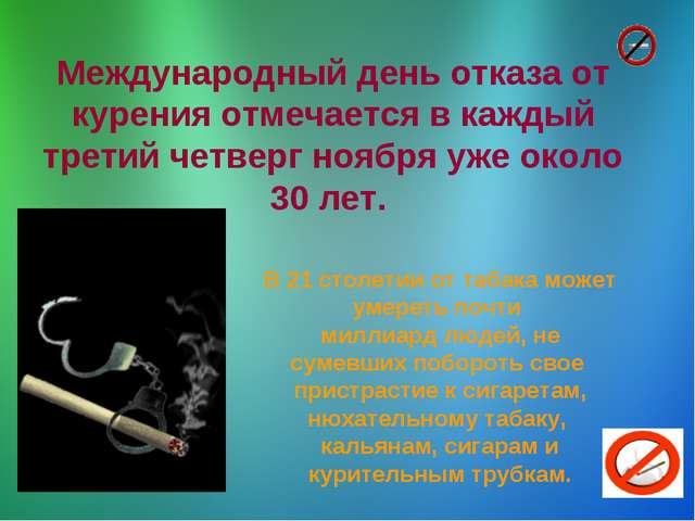 Международный день отказа от курения отмечается в каждый третий четверг ноябр...