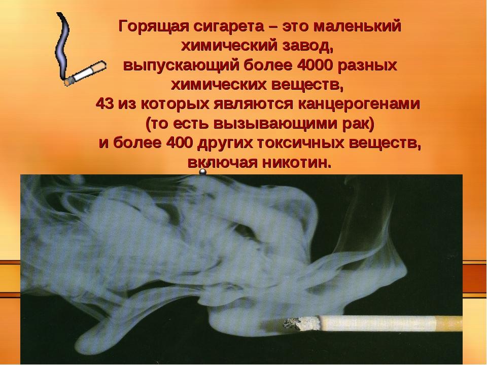 Горящая сигарета – это маленький химический завод, выпускающий более 4000 раз...