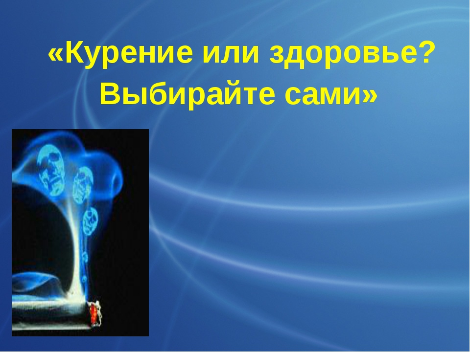 «Курение или здоровье? Выбирайте сами»
