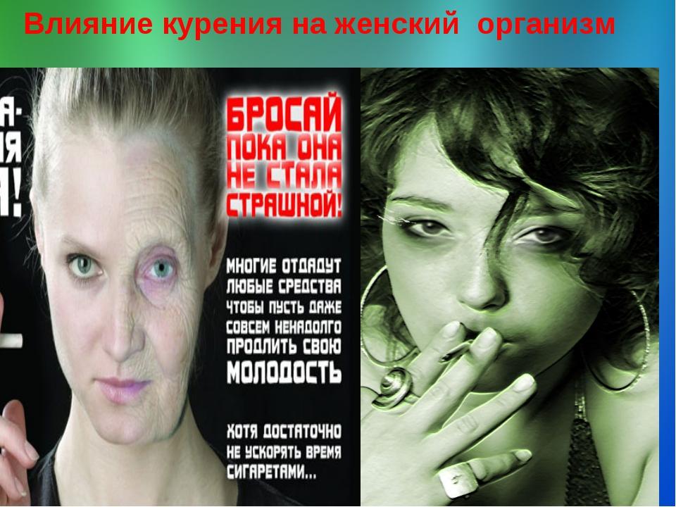 Влияние курения на женский организм Женщинам курение грозит преждевременным с...