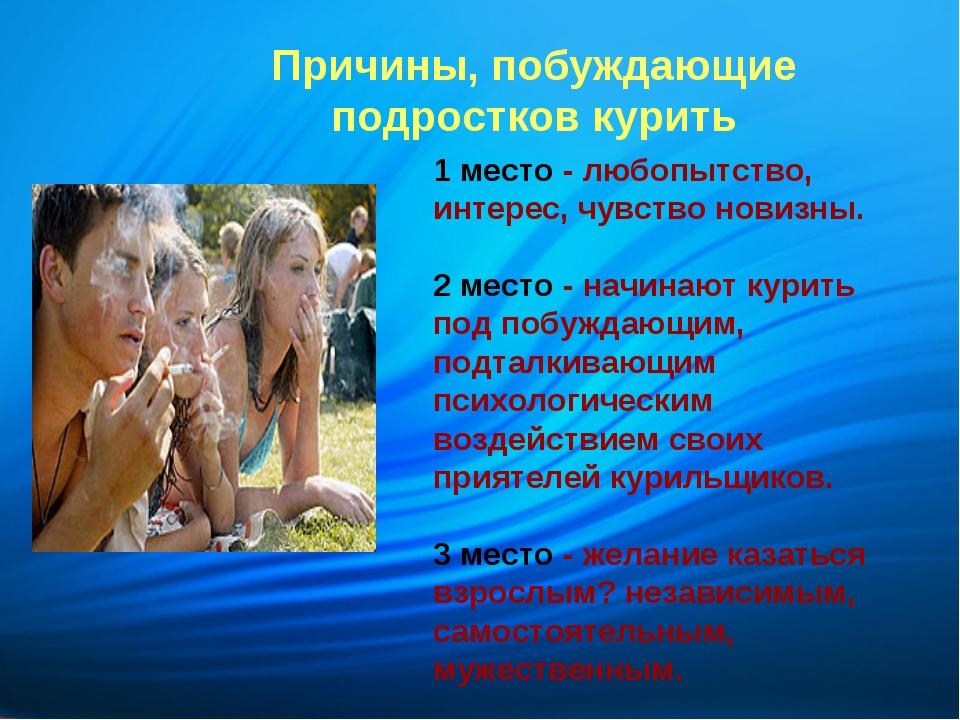 Причины, побуждающие подростков курить 1 место - любопытство, интерес, чувств...