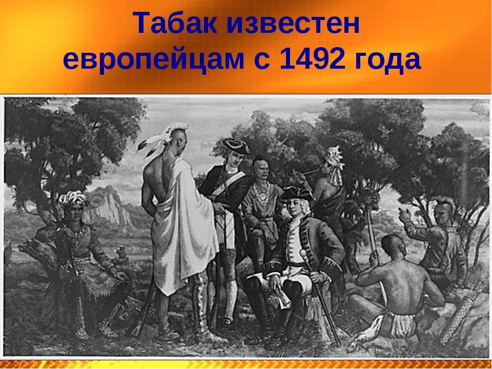 Табак известен европейцам с 1492 года