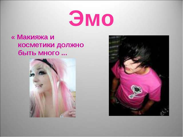 Эмо « Макияжа и косметики должно быть много ...
