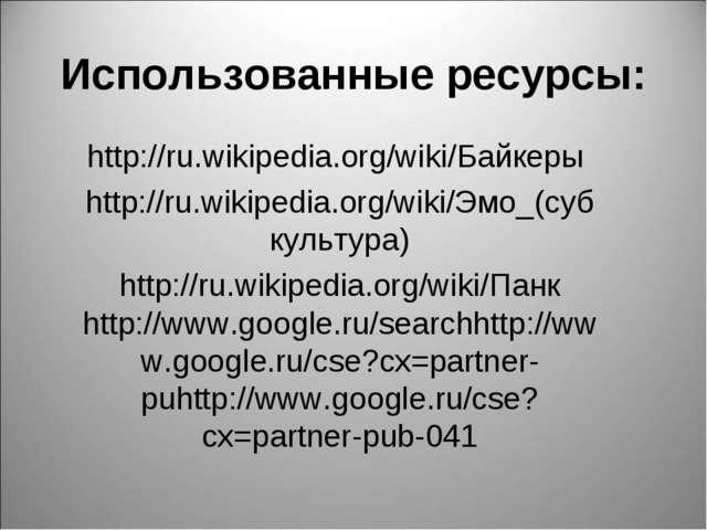 Использованные ресурсы: http://ru.wikipedia.org/wiki/Байкеры http://ru.wikipe...