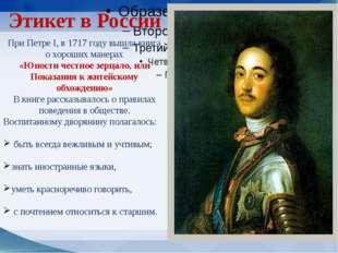 При Петре I, в 1717 году вышла книга о хороших манерах «Юности честное зерца
