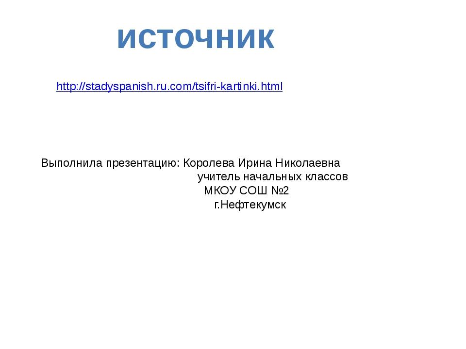 http://stadyspanish.ru.com/tsifri-kartinki.html источник Выполнила презентаци...