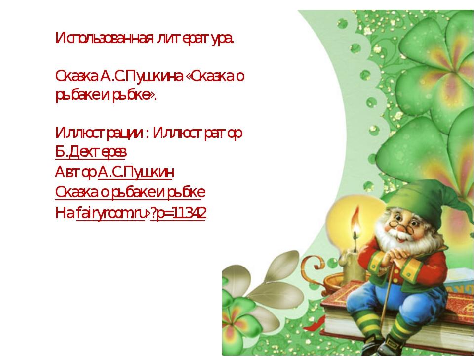 Использованная литература. Сказка А.С.Пушкина «Сказка о рыбаке и рыбке». Иллю...