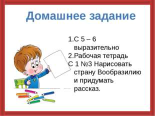 Домашнее задание С 5 – 6 выразительно Рабочая тетрадь С 1 №3 Нарисовать стра