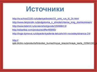 Источники http://w.school2100.ru/izdaniya/books/10_umk_rus_lit_2k.html http:/