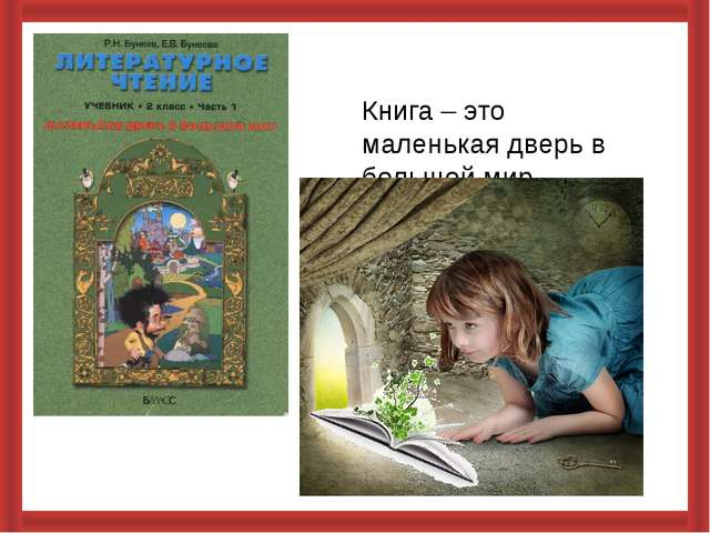 Книга – это маленькая дверь в большой мир.