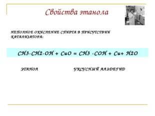 Свойства этанола СН3-СН2-ОН + СuO = CH3 -COH + Cu+ H2O ЭТАНОЛ УКСУСНЫЙ АЛЬДЕГ