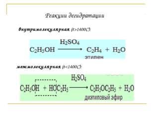 Реакции дегидратации внутримолекулярная (t>1400С): межмолекулярная (t