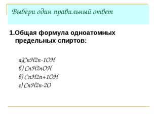 Выбери один правильный ответ 1.Общая формула одноатомных предельных спиртов: