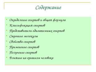 Содержание Определение спиртов и общая формула Классификация спиртов Представ
