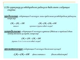 2) По характеру углеводородного радикала выделяют следующие спирты: предельны