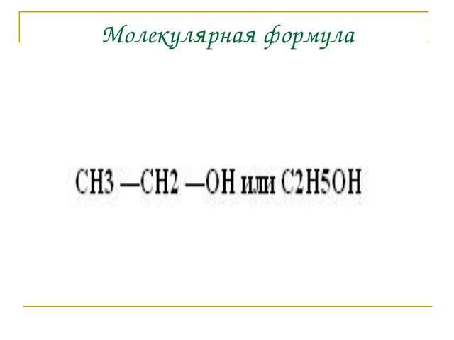 Молекулярная формула