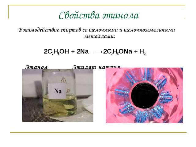Свойства этанола Взаимодействие спиртов со щелочными и щелочноземельными мета...