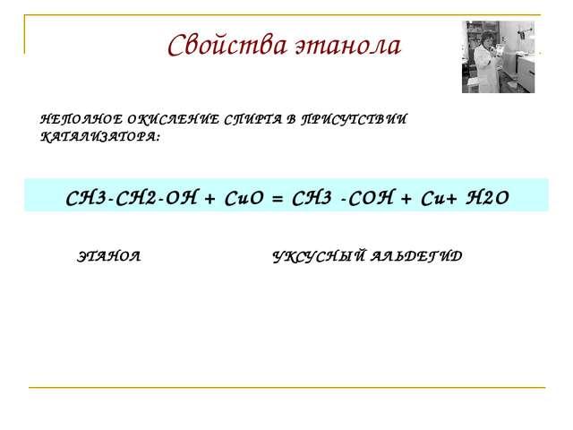 Свойства этанола СН3-СН2-ОН + СuO = CH3 -COH + Cu+ H2O ЭТАНОЛ УКСУСНЫЙ АЛЬДЕГ...