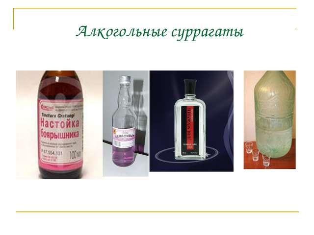 Алкогольные суррагаты