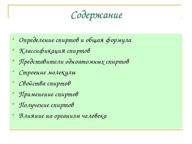 Содержание Определение спиртов и общая формула Классификация спиртов Представ...