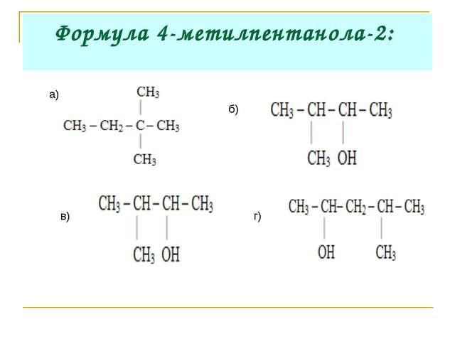 Формула 4-метилпентанола-2: а) б) в) г)