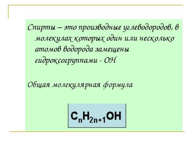 Спирты – это производные углеводородов, в молекулах которых один или нескольк...