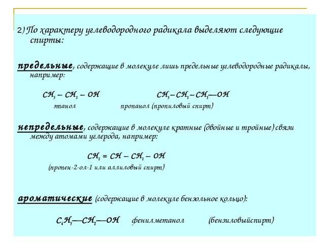 2) По характеру углеводородного радикала выделяют следующие спирты: предельны...