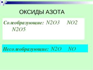 ОКСИДЫ АЗОТА Солеобразующие: N2O3 NO2 N2O5 Несолеобразующие: N2O NO