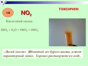 Кислотный оксид: «Лисий хвост» Ядовитый газ бурого цвета, имеет характерный з
