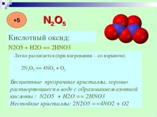 Кислотный оксид: N2O5 + H2O == 2HNO3  Легко разлагается (при нагревании – с