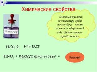 Химические свойства «Азотная кислота по характеру среди своих подруг - самая