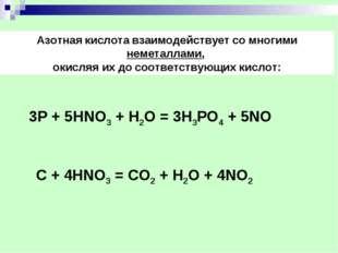 Азотная кислота взаимодействует со многими неметаллами, окисляя их до соответ