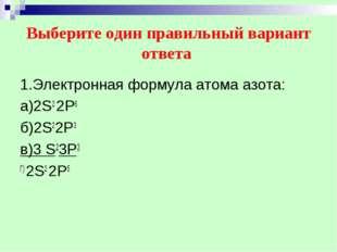 Выберите один правильный вариант ответа 1.Электронная формула атома азота: а)