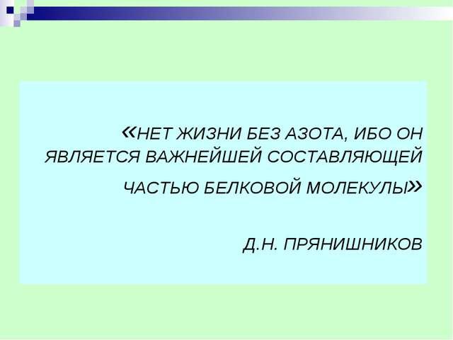 «НЕТ ЖИЗНИ БЕЗ АЗОТА, ИБО ОН ЯВЛЯЕТСЯ ВАЖНЕЙШЕЙ СОСТАВЛЯЮЩЕЙ ЧАСТЬЮ БЕЛКОВОЙ...