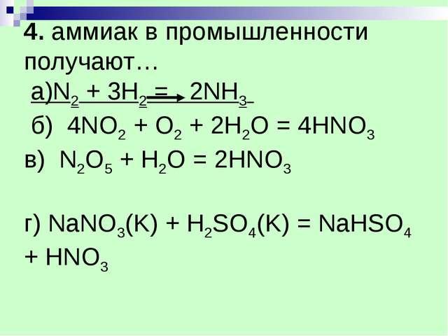 4. аммиак в промышленности получают… а)N2 + 3H2 = 2NH3 б) 4NO2 + O2 + 2H2O =...