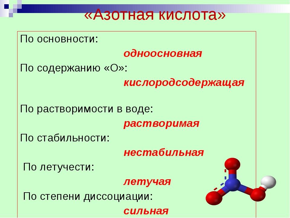 «Азотная кислота» По основности: одноосновная По содержанию «О»: кислородсоде...