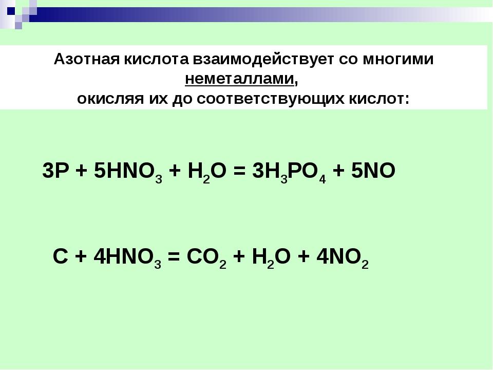 Азотная кислота взаимодействует со многими неметаллами, окисляя их до соответ...