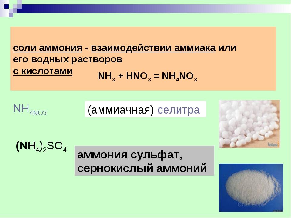 соли аммония - взаимодействии аммиака или его водных растворов с кислотами NH...