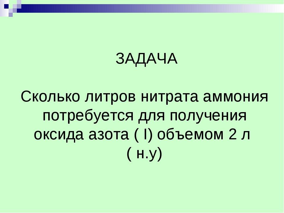 ЗАДАЧА Сколько литров нитрата аммония потребуется для получения оксида азота...