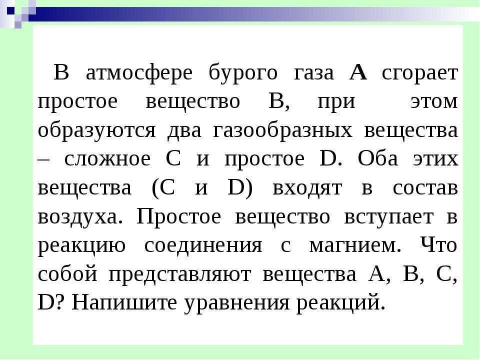 В атмосфере бурого газа А сгорает простое вещество В, при этом образуются дв...