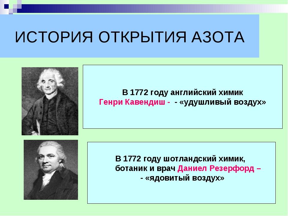 ИСТОРИЯ ОТКРЫТИЯ АЗОТА В 1772 году английский химик Генри Кавендиш - - «удушл...