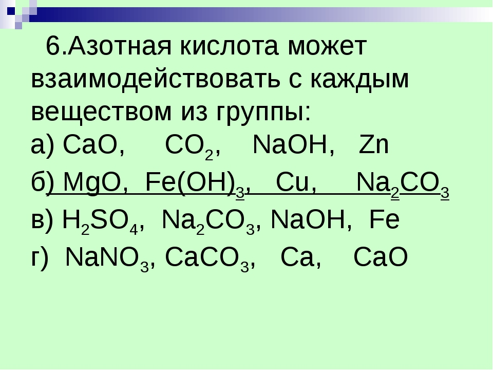 6.Азотная кислота может взаимодействовать с каждым веществом из группы: а) C...