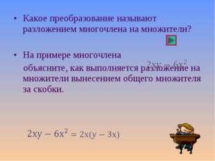 Какое преобразование называют разложением многочлена на множители? На примере