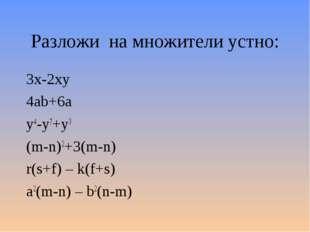 Разложи на множители устно: 3x-2xy 4ab+6a y4-y7+y3 (m-n)2+3(m-n) r(s+f) – k(f