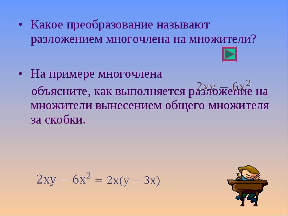 Какое преобразование называют разложением многочлена на множители? На примере...